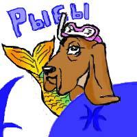 Гороскоп для собак - Рыбы