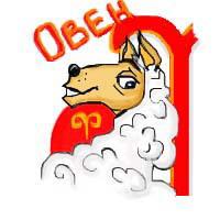 Гороскоп для собак - Овен