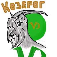 Гороскоп для собак - Козерог