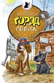 Книга для детей «Город собак» барнаульского автора вышла в Москве