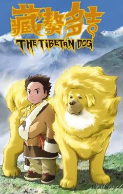 Аниме Tibetan Dog (Собака Тибета) - премьера января