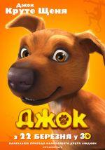 Рецензия на фильм про собаку «Джок»