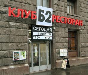 Анонс: фестиваль «РокСобака» (Москва)