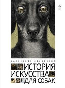 История икусства глазами собаки (Санкт-Петербург)